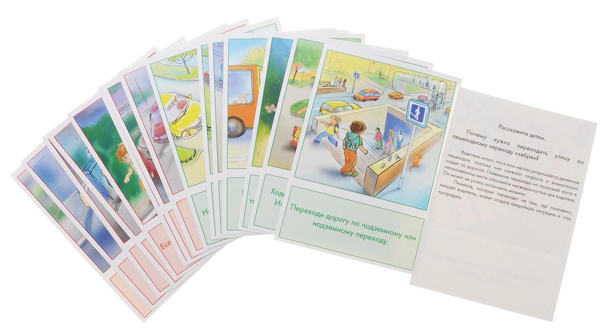Маленький гений-Пресс Обучающие карточки Правила дорожного движения