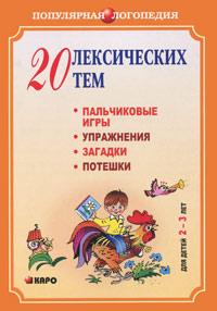Диагностика психофизических процессов и речевого развития детей 5-6 лет