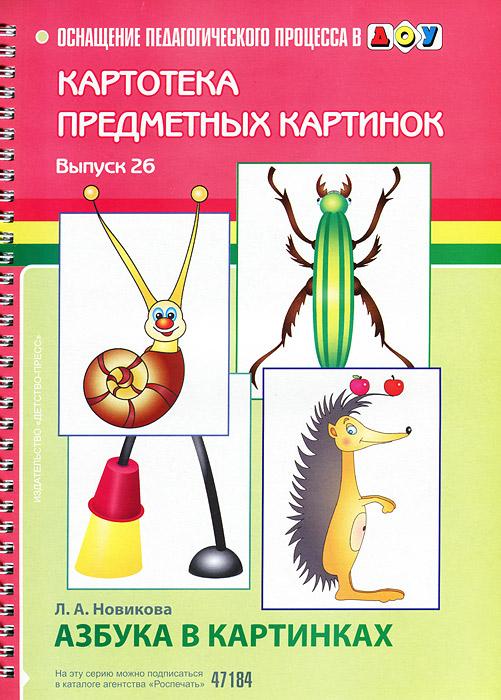 Картотека предметных картинок. Выпуск 26. Азбука в картинках