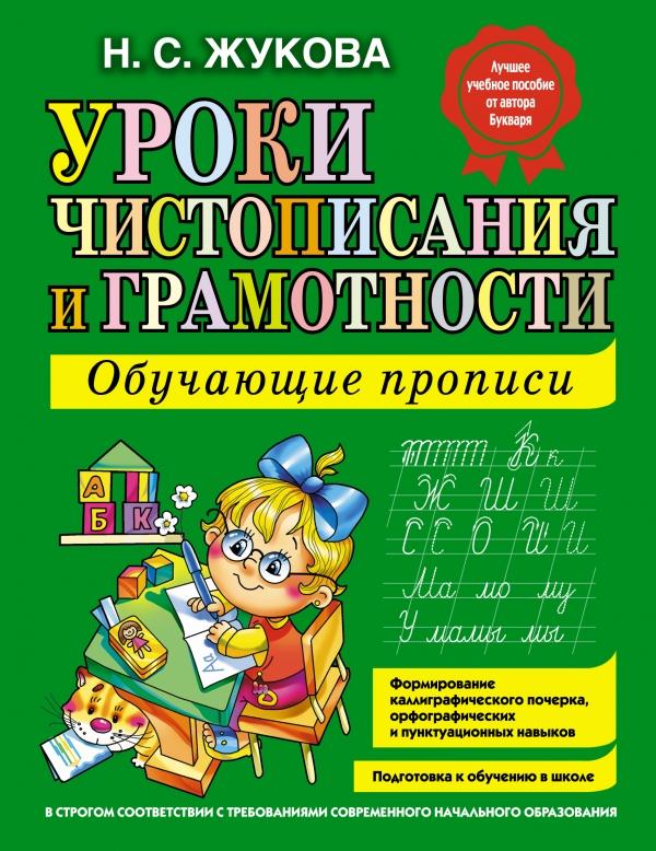Уроки чистописания и грамотности. Обучающие прописи