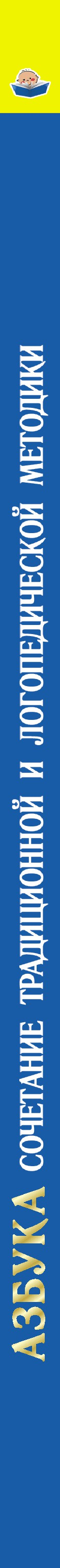 Азбука. Сочетание традиционной и логопедической методики