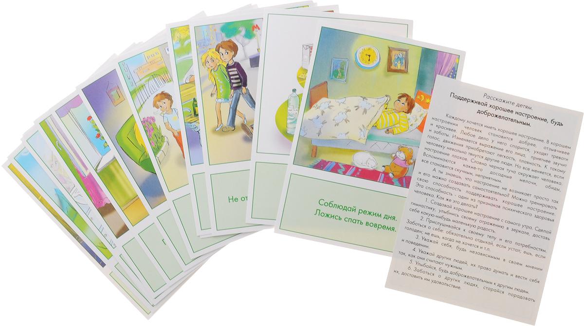 Маленький гений-Пресс Обучающие карточки Азбука здоровья