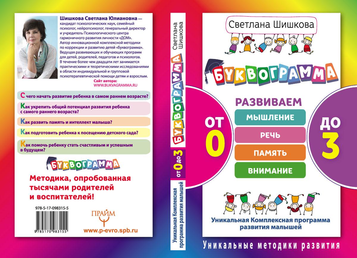 Детский аутизм и вербально-поведенческий подход. Обучение детей с аутизмом и связанными расстройствами
