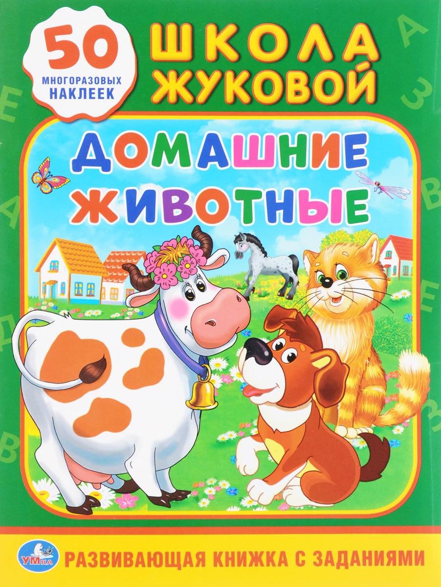 Домашние животные (+ 50 наклеек)