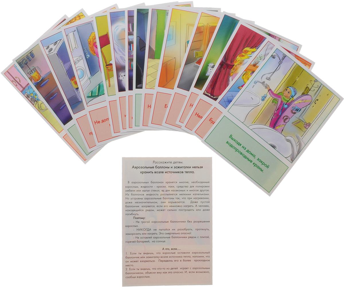 Маленький гений-Пресс Обучающие карточки Безопасность в доме