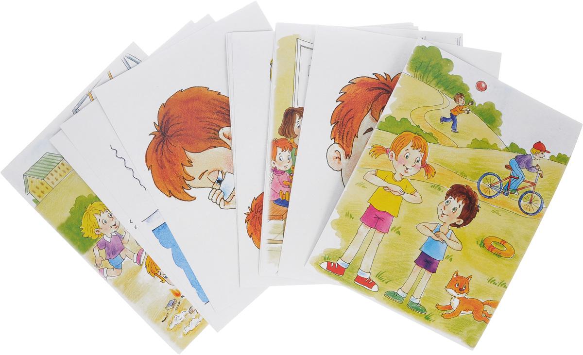 Береги здоровье (набор из 12 карточек)