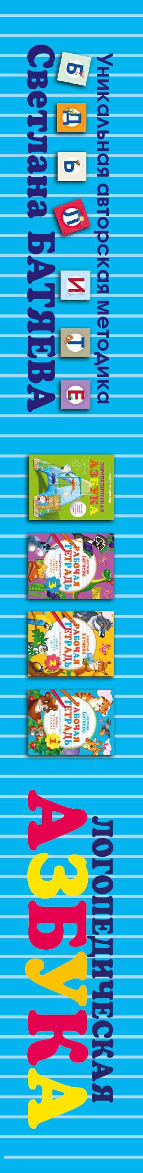 Логопедическая азбука (комплект из 4 книг + набор из 70 карточек)