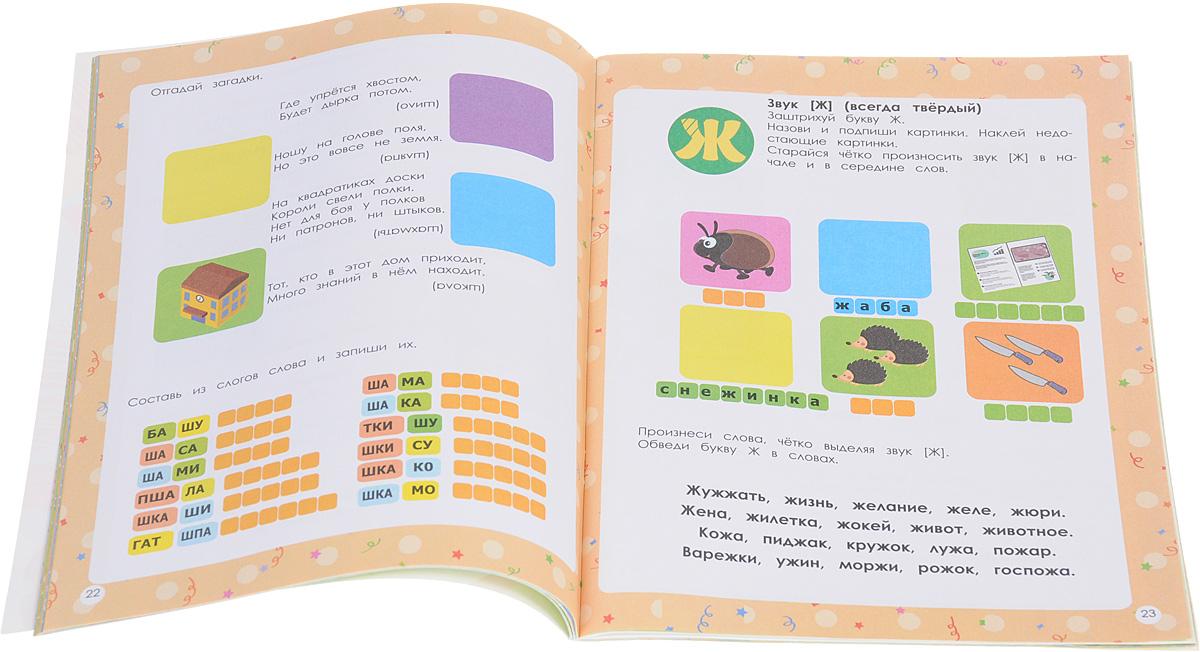 Логопедические занятия со школьниками. 1-5 класс