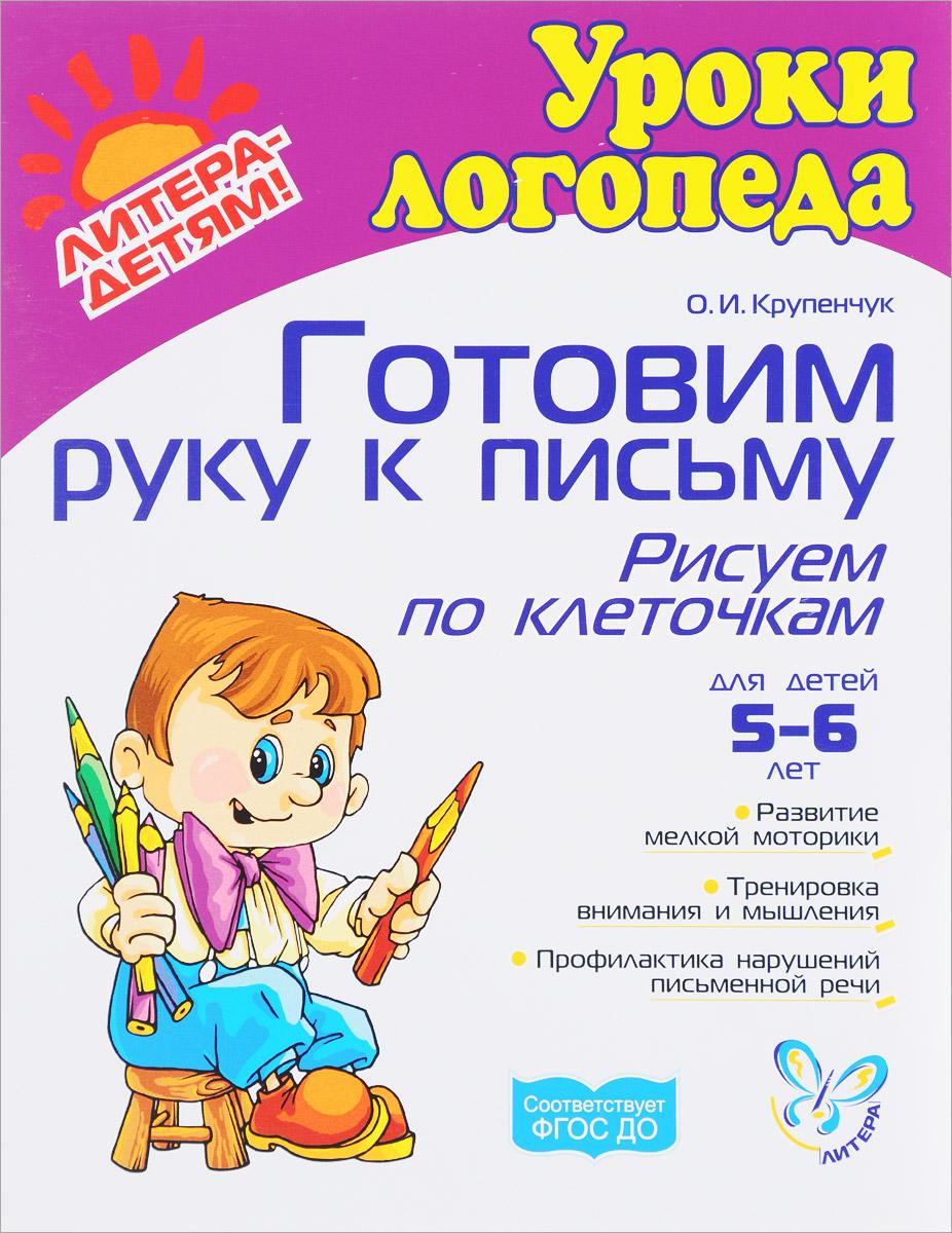 Развитие языковой способности у детей 5—6 лет с ОНР