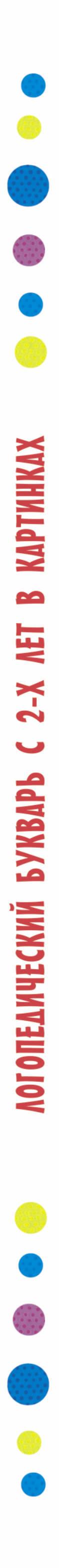 Логопедический букварь в картинках с 2-х лет