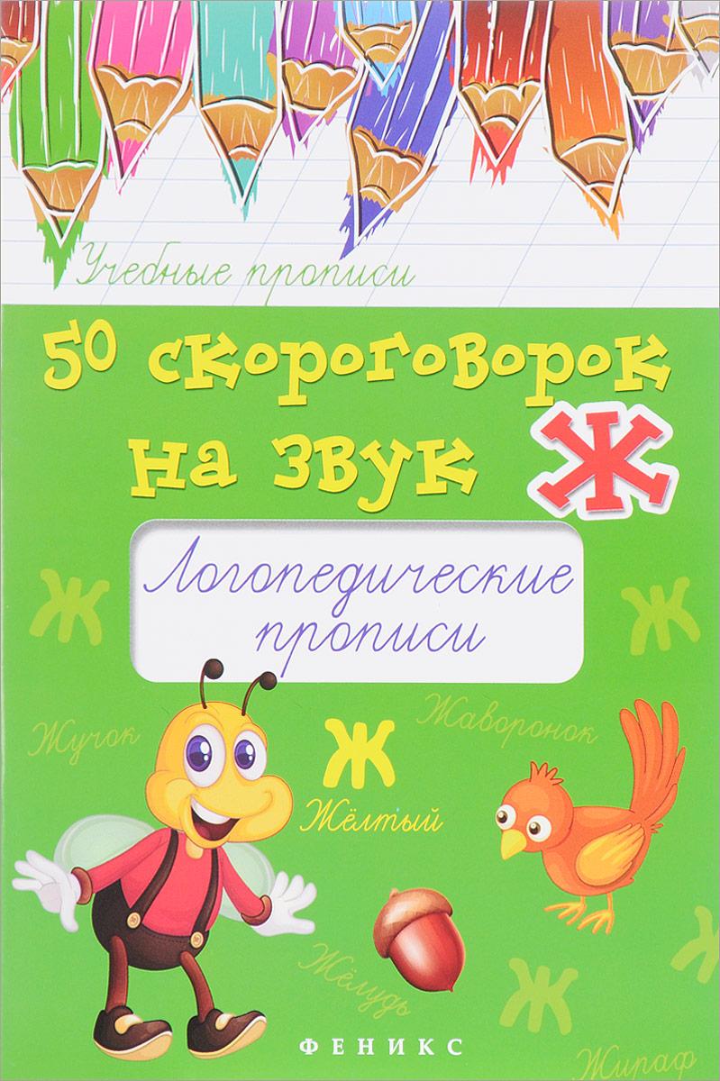 Учим звуки [с]-[ш], [з]-[ж], [с]-[ч], [ч]-[ц], [щ]-[с']. Домашняя логопедическая тетрадь для детей 5-7 лет