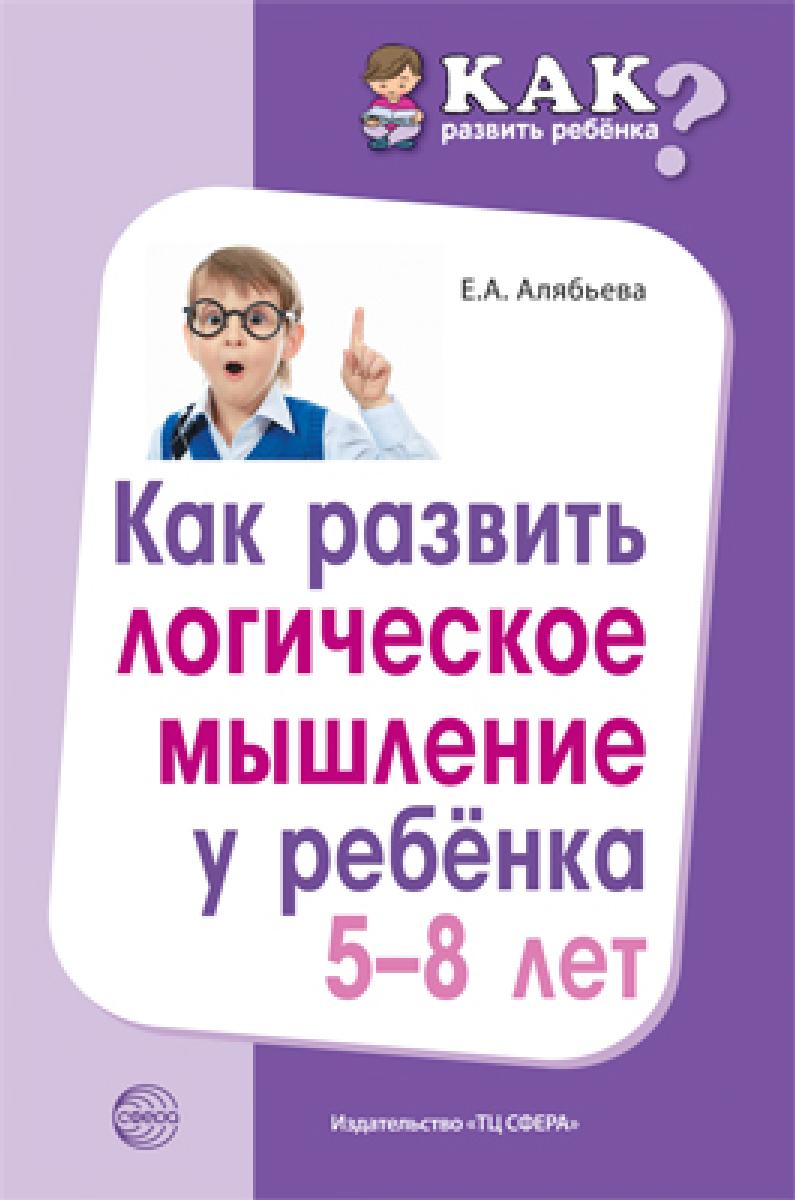 Как развить логическое мышление у ребенка 5-8 лет