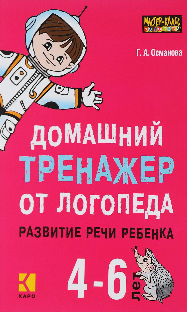 Чтение. Учебное пособие. 6-7 лет