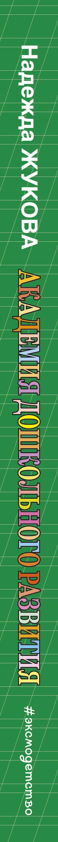 Различаем звуки и буквы. Картотека заданий логопеда. 1-4 классы