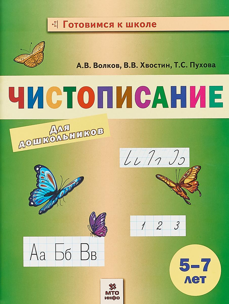 Чистописание для дошкольников. 5-7 лет