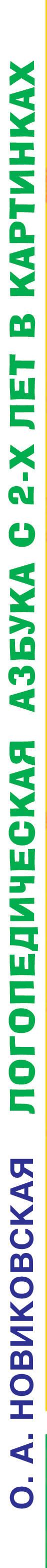 Логопедическая азбука