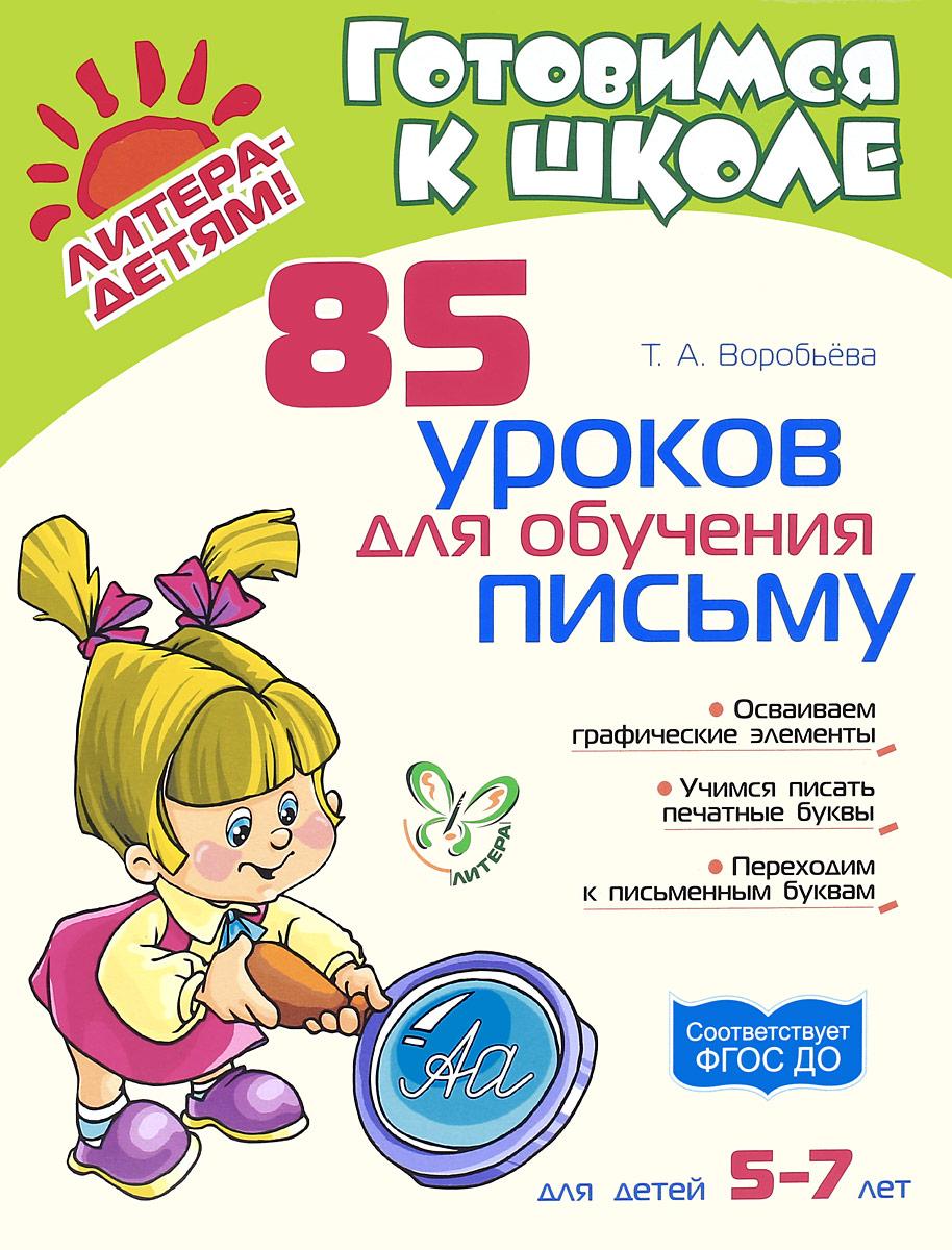 85 уроков для обучения письму. Для детей 5-7 лет