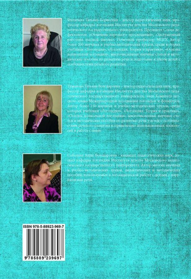 Журнал воспитателя логопедической группы