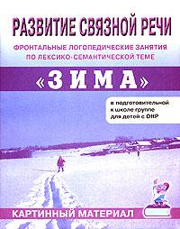 """Тетрадь для самостоятельной работы детей 5-7 лет ОНР. Тема """"Продукты питания"""""""