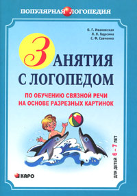 Занятия с логопедом по обучению связной речи на основе разрезных картинок. Для детей 6-7 лет