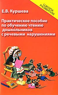 Практическое пособие по обучению чтению дошкольников с речевым нарушениями