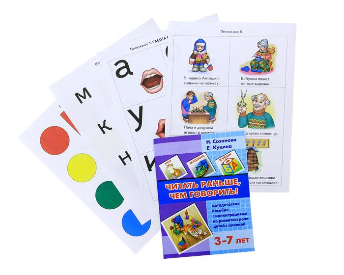 Обучение грамоте. Подготовительная группа специальных (коррекционных) дошкольных образовательных учреждений. Пособие для логопеда