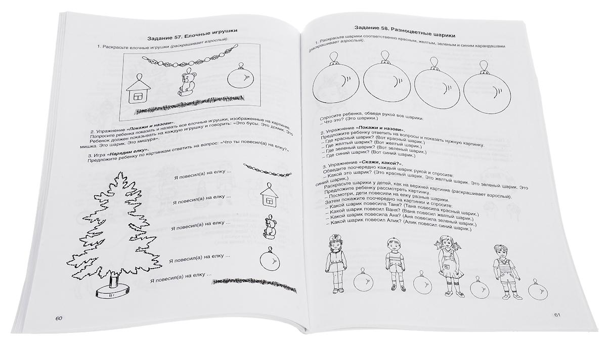 Парциальная образовательная программа для работы с детьми 3-4 лет с ЗПР