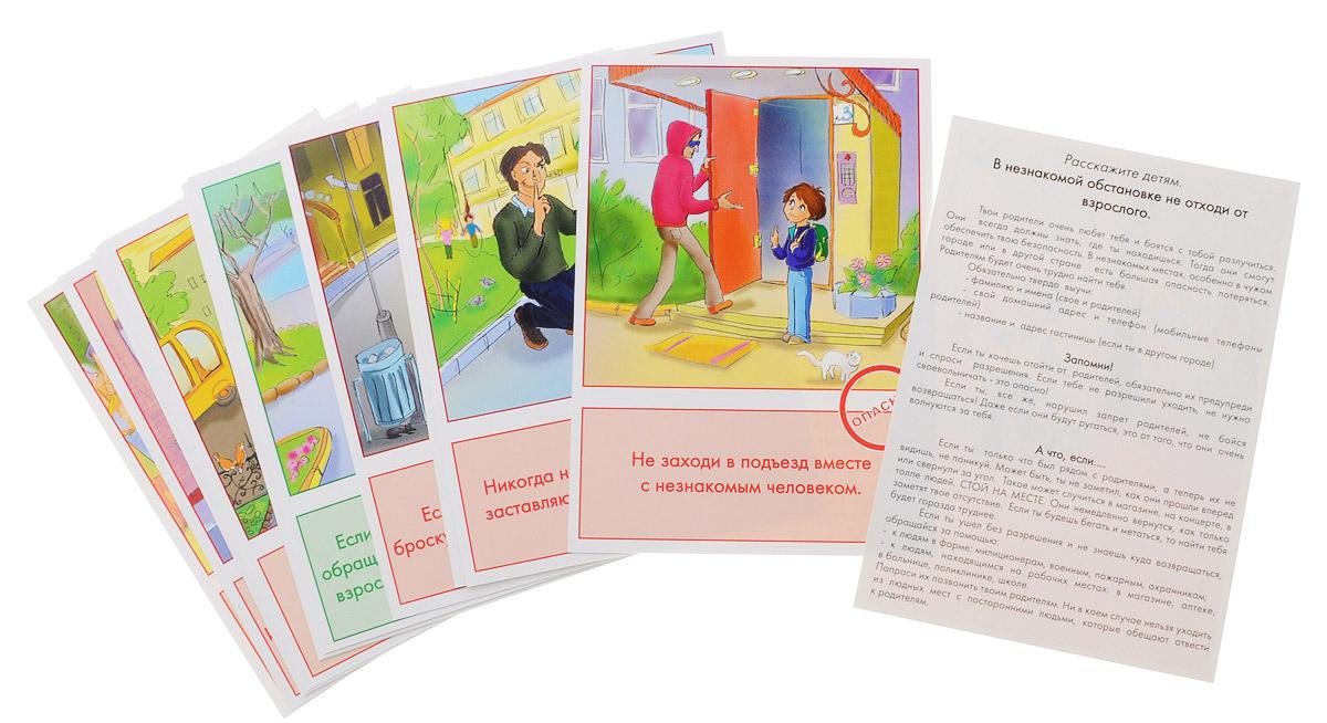 Маленький гений-Пресс Обучающие карточки Правила личной безопасности