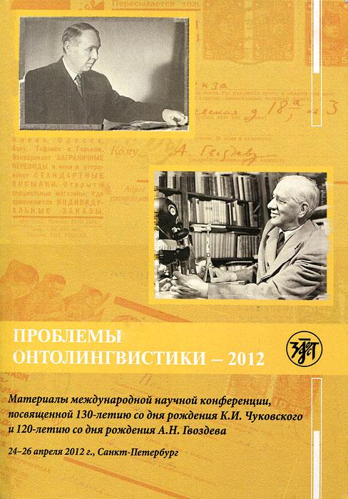 Проблемы онтолингвистики-2012