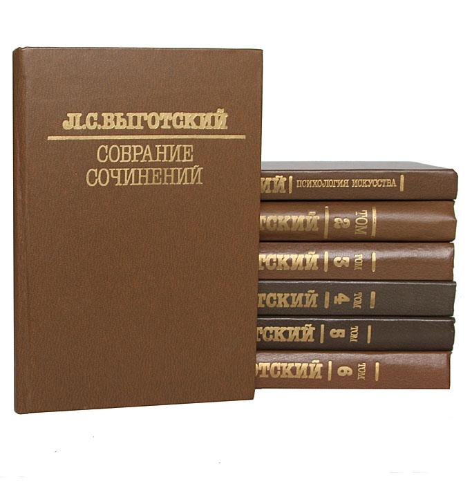 Л. С. Выготский. Собрание сочинений в 6 томах + дополнительный том (комплект из 7 книг)