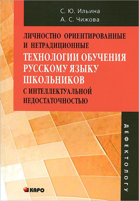 Личностно ориентированные и нетрадиционные технологии обучения русскому языку школьников с интеллектуальной недостаточностью