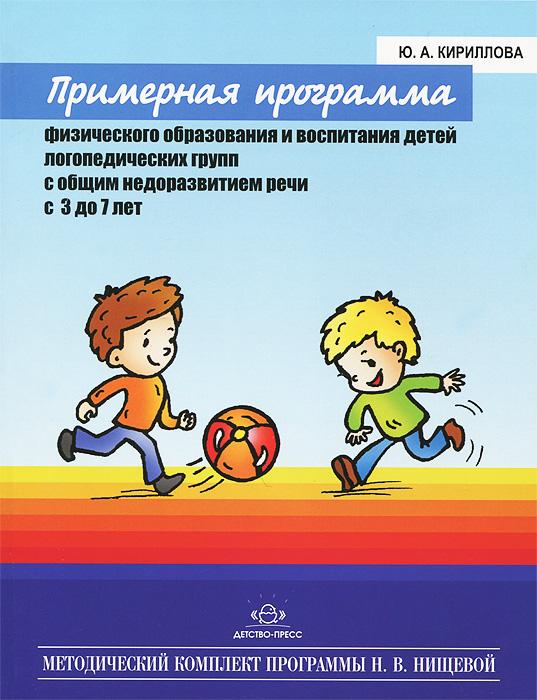Примерная программа физического образования и воспитания детей логопедических групп с общим недоразвитием речи с 3 до 7 лет