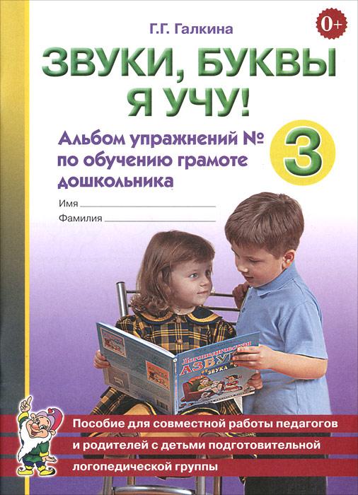 Звуки, буквы я учу! Альбом упражнений №3 по обучению грамоте дошкольника