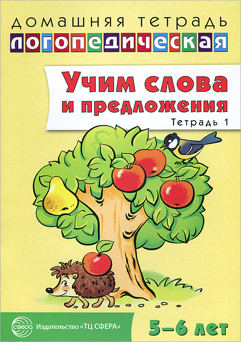 Учим слова и предложения. Речевые игры и упражнения ля детей 5-6 лет. В 3 тетрадях. Тетрадь 1