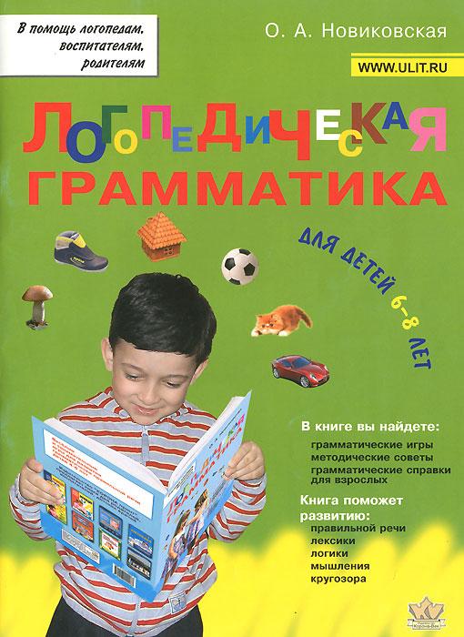 Практическая нейропсихология. Опыт работы с детьми, испытывающими трудности в обучении