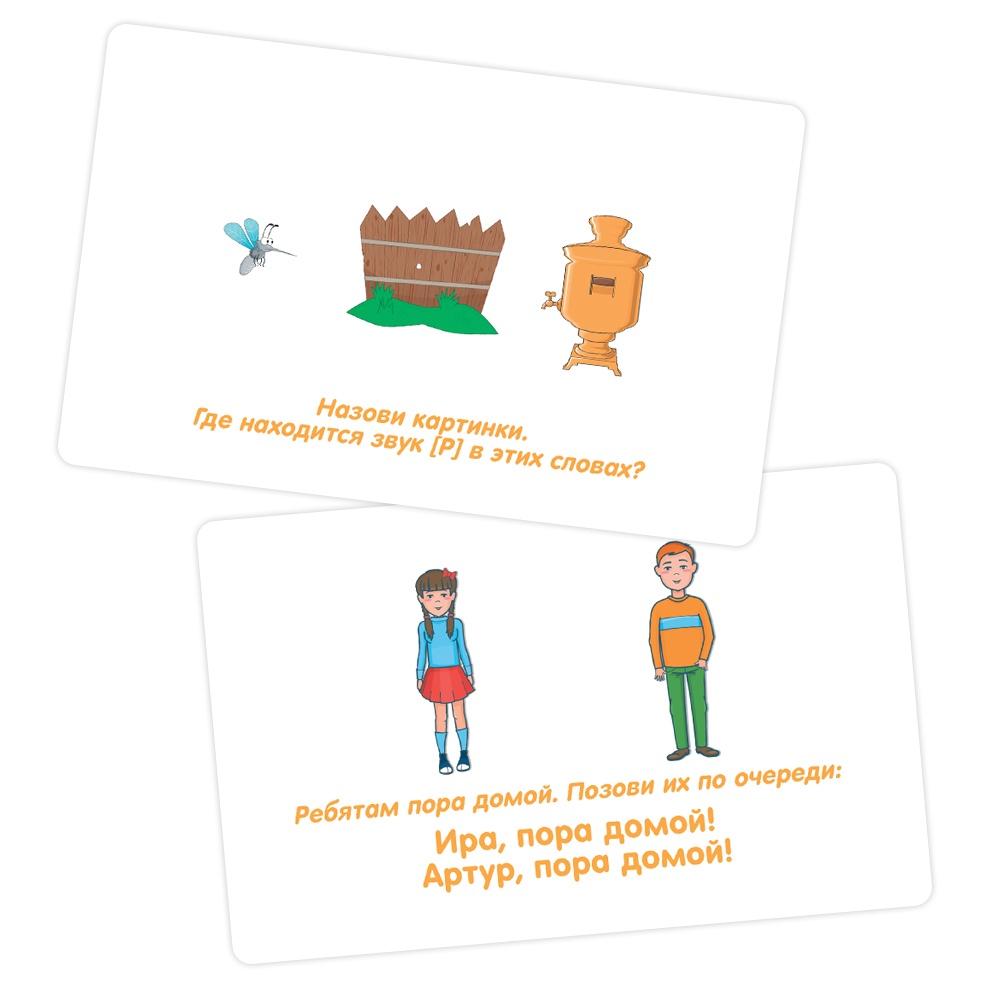 Обучающая игра Мерсибо Обучающие карточки Тараторки на пригорке