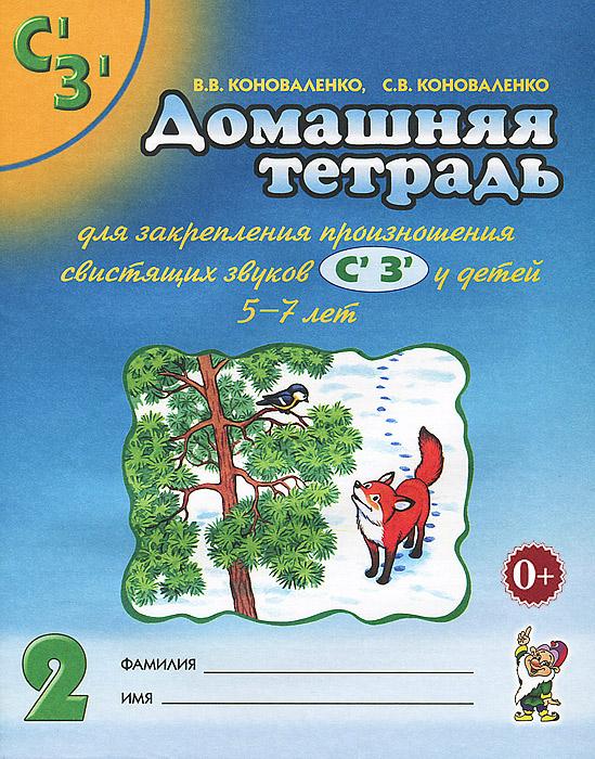 Домашняя тетрадь №2 для закрепления произношения свистящих звуков С', З' у детей 5-7 лет