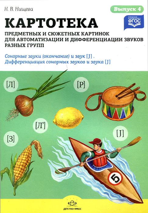 Календарное планирование совместной коррекционно-образовательной деятельности с детьми 5-6 лет на логопункте ДОО