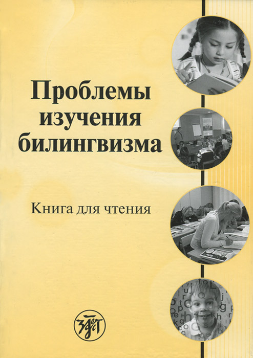 Проблемы изучения билингвизма. Книга для чтения