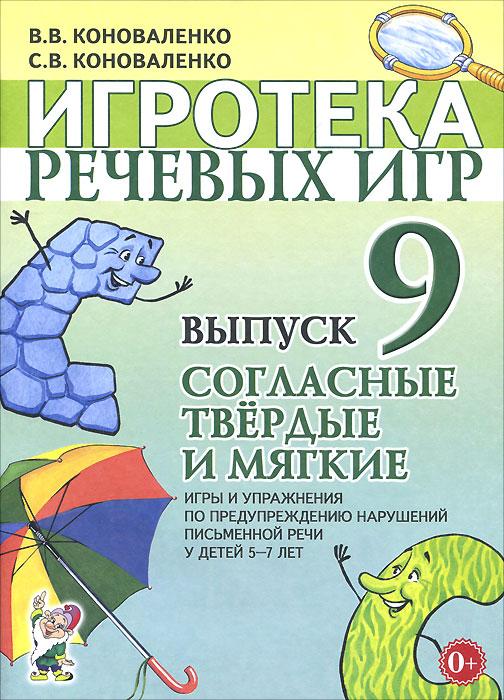 Логопед 2016 № 08