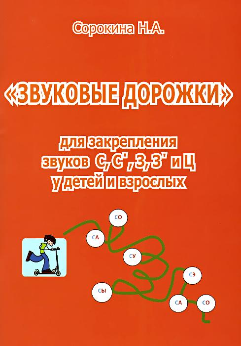 Логопед, №2, 2017