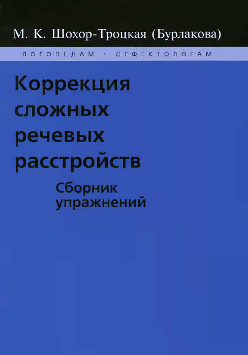 Логопедия в таблицах, схемах, цифрах