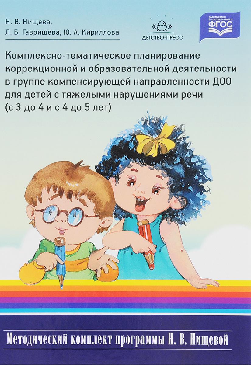 Комплексно-тематическое планирование коррекционной и образовательной деятельности в группе компенсирующей направленности ДОО для детей с тяжелыми нарушениями речи