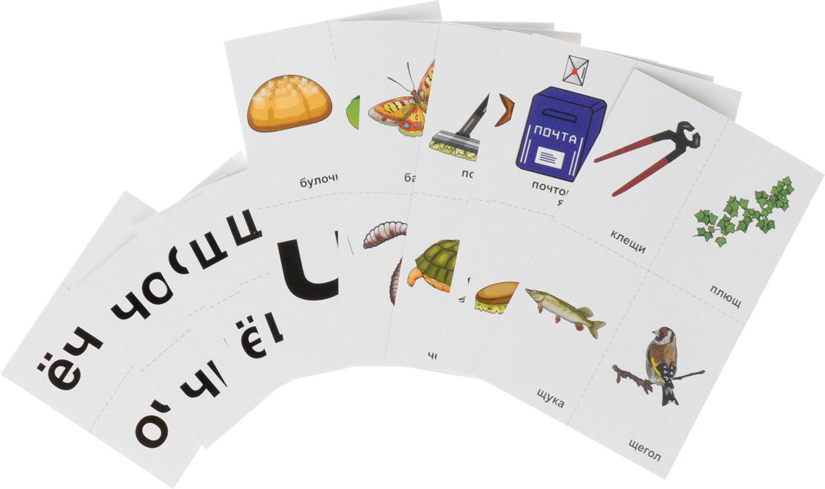 10 игр со звуками Ч, Щ (комплект из 36 карточек и 20 жетонов)