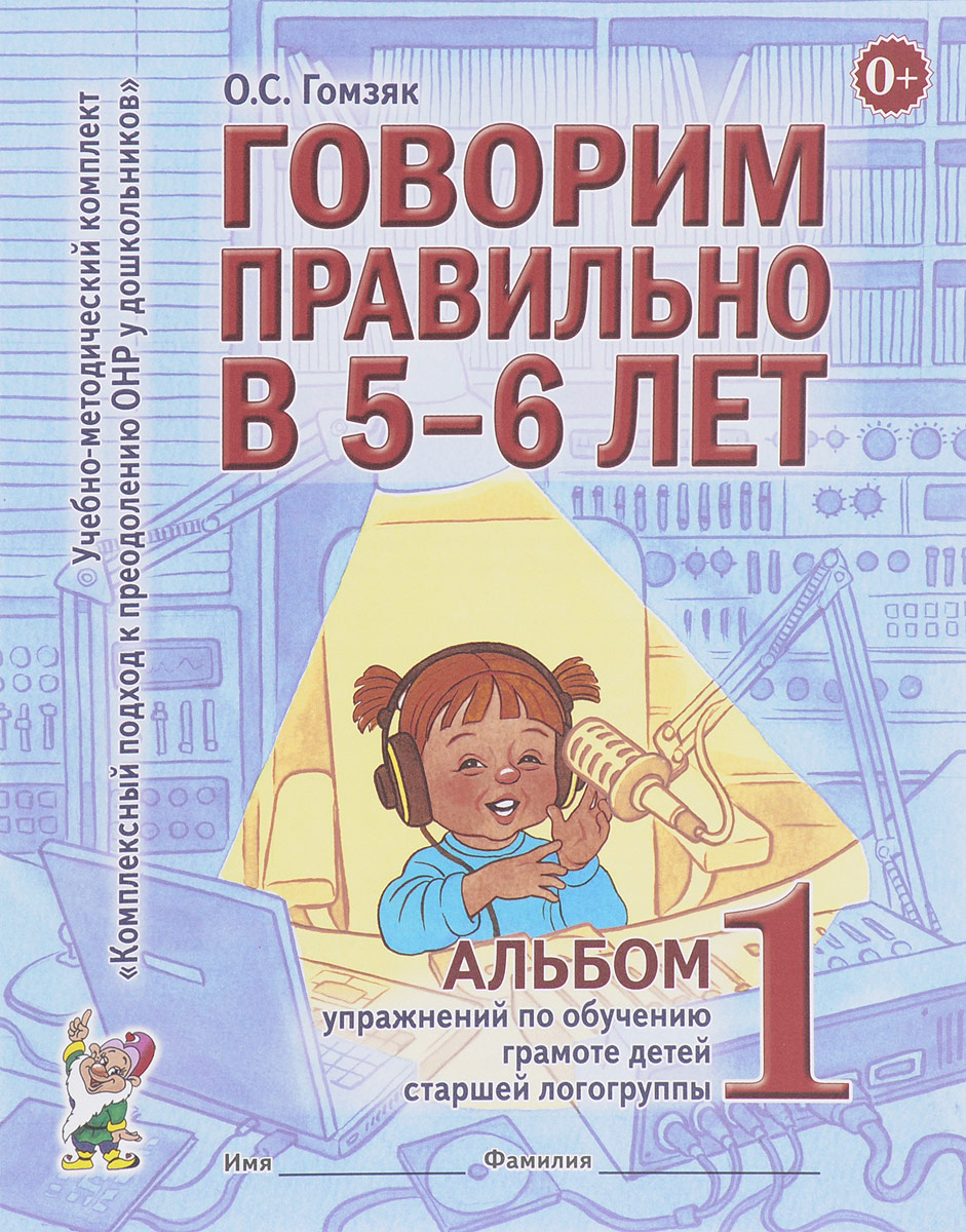 Говорим правильно в 5-6 лет. Альбом 1 упражнений по обучению грамоте детей старшей логогруппы