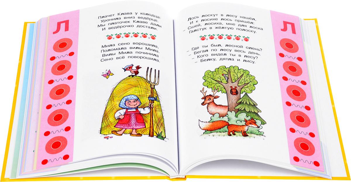 Книга-мечта об упражнениях для язычка, трудных звуках, логопедической азбуке с пословицами-считалками-скороговорками