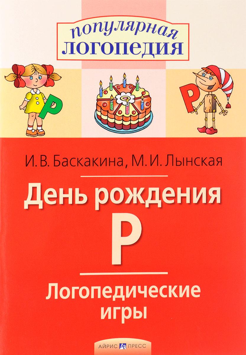Занимательные задания логопеда для дошкольников