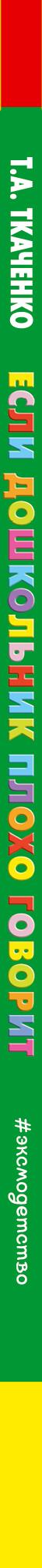 """Домашняя тетрадь для закрепления произношения звука """"Р' """" у детей 5-7 лет"""