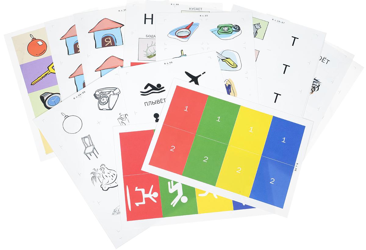 Развитие речи у аутичных детей. Методические разработки (+ наглядные материалы)