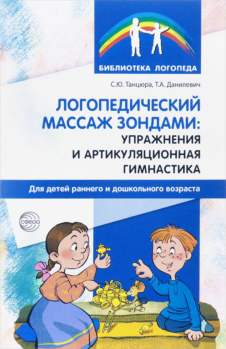 Твердые согласные [Ш], [Ж], [Ц]. Тетрадь для детей 6-9 лет